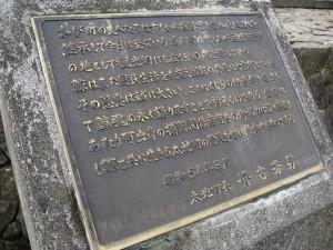 供養碑の碑文