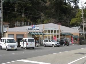 漁港スーパー