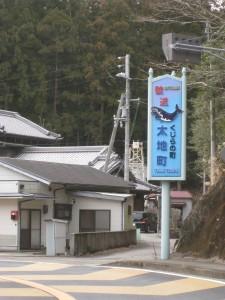 太地町の入口の看板
